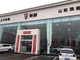 山东润连上汽荣威(潍坊奎文店)