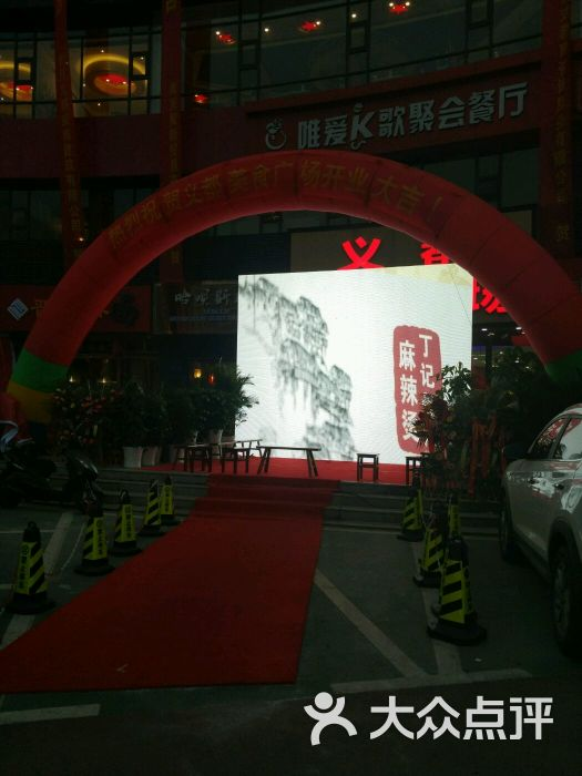 义都广场美食-美食-廊坊v广场-大众点评网什么壹佰有附近图片南京剧院图片