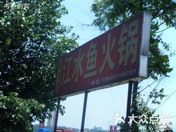 宋老六江水鱼火锅dscf7737图片 - 第5张