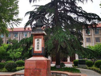 西安交通大学(兴庆校区)