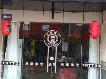 龙藤刺客tattoo