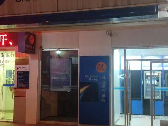 中国建设银行ATM