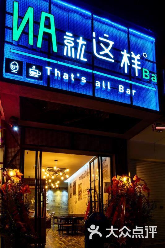 那就这样吧酒吧门头图片 - 第15张