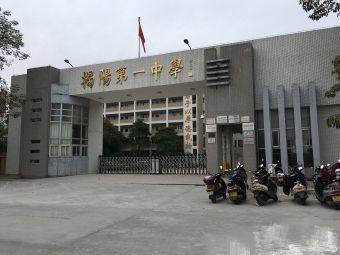 揭阳第一中学(南校区)