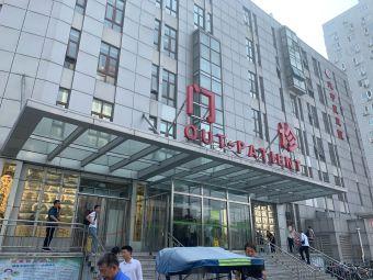 中医药大学第三附属医院