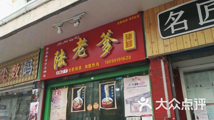 陆老爹猪脚(红旗路店)-图片-乌鲁木齐美食-大众点评网