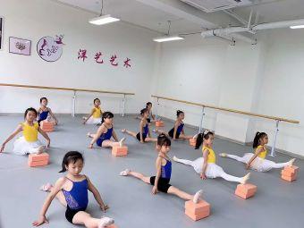 洋艺舞蹈艺术(洋艺舞蹈艺术中心东城校区)