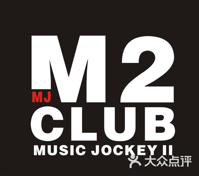 m2 club-m2logo图片-包头休闲娱乐-大众点评网