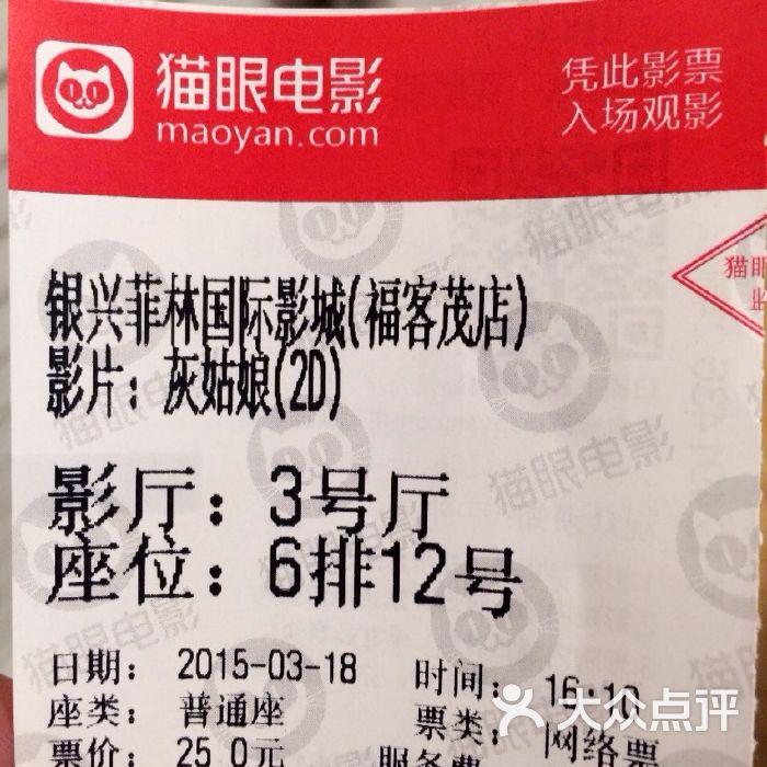 银兴菲林福客茂店图片-北京电影院-大众点评网