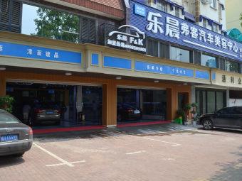 乾丰汽车美容中心(安徽铜陵店)