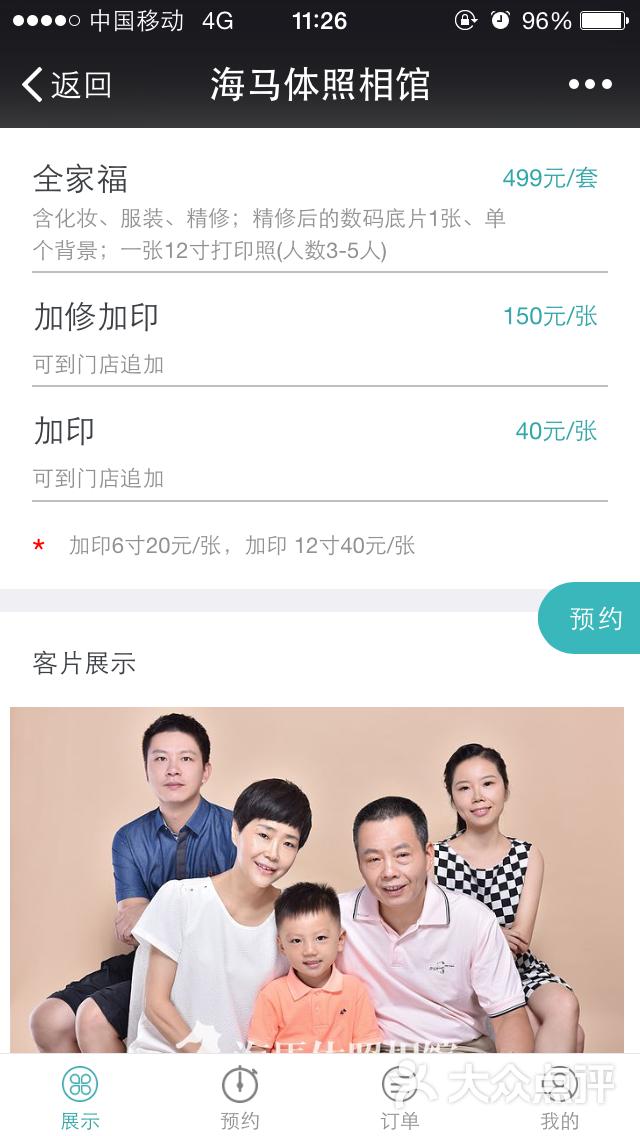 海马体照相馆-图片-上海生活服务-大众点评网