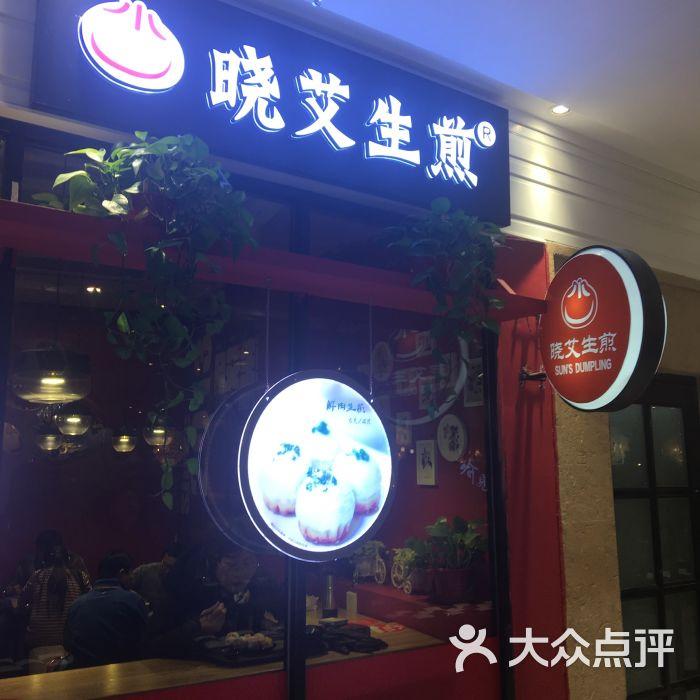 晓艾生煎(丽达店)-图片-青岛美食-大众点评网