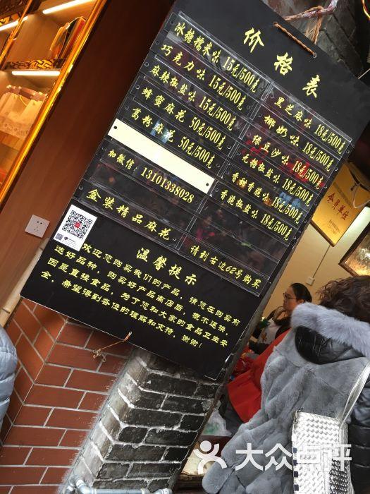 陈建平老街陈美食-图片-包头美食-大众点评网大麻花重庆福林图片