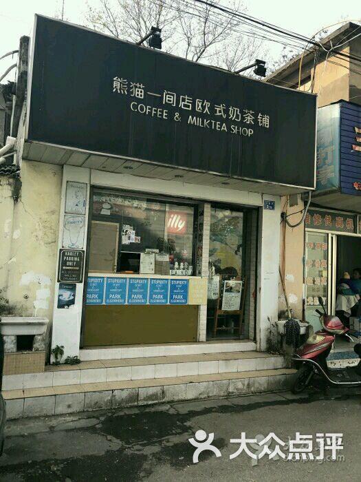 熊猫一间店欧式奶茶铺图片 - 第264张