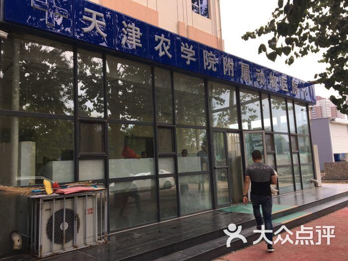 天津农学院附属动物医院图片 - 第11张