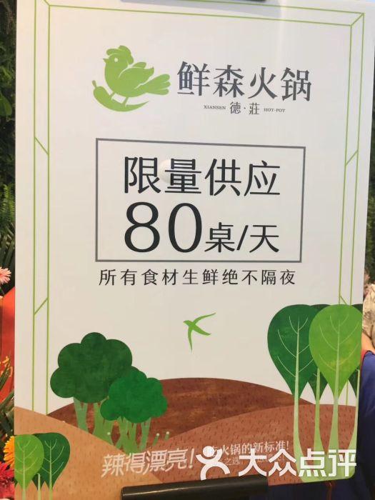 重庆德庄火锅(圆融星座店)图片 - 第6张