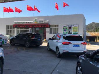 中国石化富裕地服务区加油站