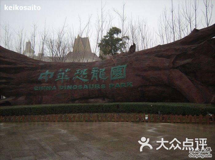中华恐龙园 门口图片 常州景点