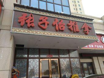 张子怡推拿(苏宁环球店)