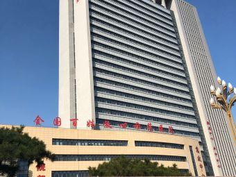 寿光市中医医院