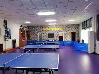 翰扬乒乓球俱乐部