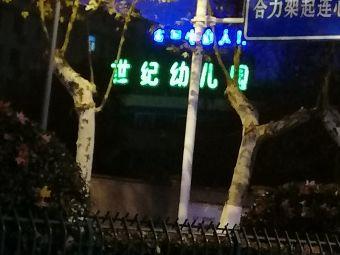 世纪幼儿园(大西路)