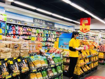 汇嘉城市超市