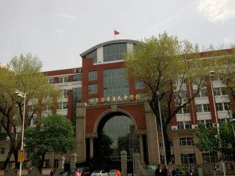 哈尔滨市第九中学校