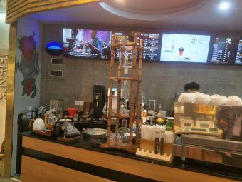 梦幻星空咖啡馆(东百店)