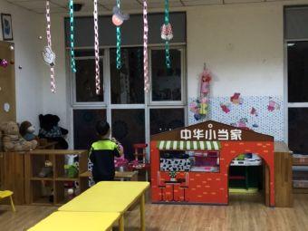 華夏未來幼教集團領世郡雙語幼稚園