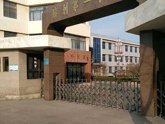 胜利油田第一中学