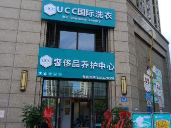 UCC国际洗衣(泊林公馆店)