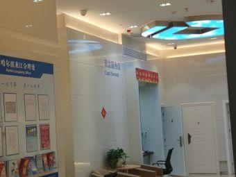 中国建设银行(哈尔滨龙江分理处)