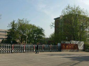 淮南市第十三中学
