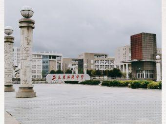 安徽省枞阳中学