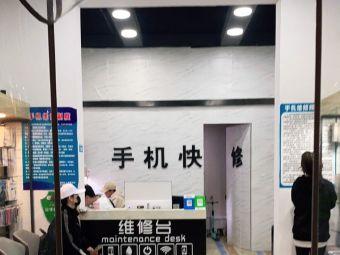 手机快修(新华联店)
