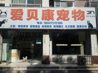 爱贝康宠物诊所(百乐广场正对面店)