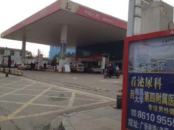 中国石化加油站(洪都中大道店)