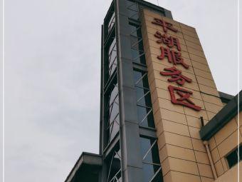 平湖服务区国家电网电动汽车充电站