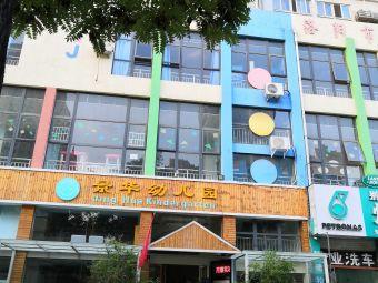 景华幼儿园