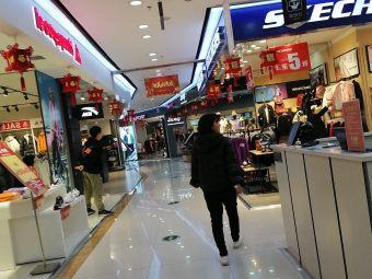 华晨·世纪广场购物中心