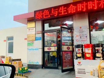 中国石油加油站(山东青岛销售分公司第30站)