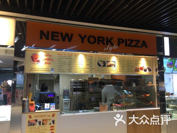 纽约客匹萨(静安寺店)图片 - 第1张