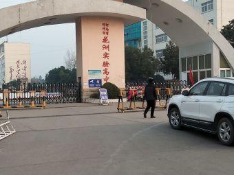 河南省邓州市花洲实验高中