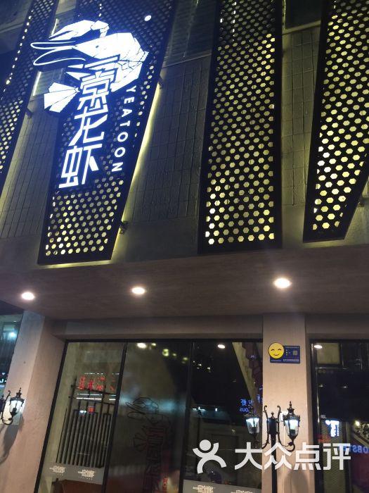 一棠图片(万松园店)-龙虾-武汉美食美食吃货视频图片
