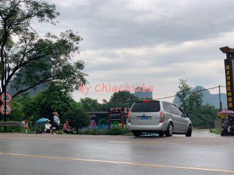 溯源遇龙河漂游公司万景码头停车场