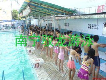 南宁驭龙游泳教育培训