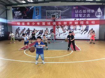 明星青少年篮球俱乐部