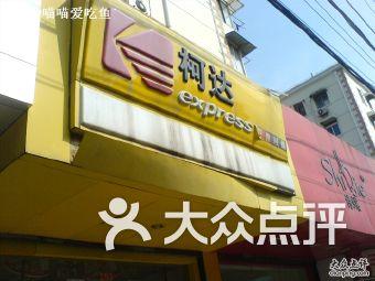 柯达冲印店(浦三路店)