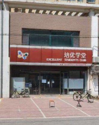培优学堂(人大北街店)